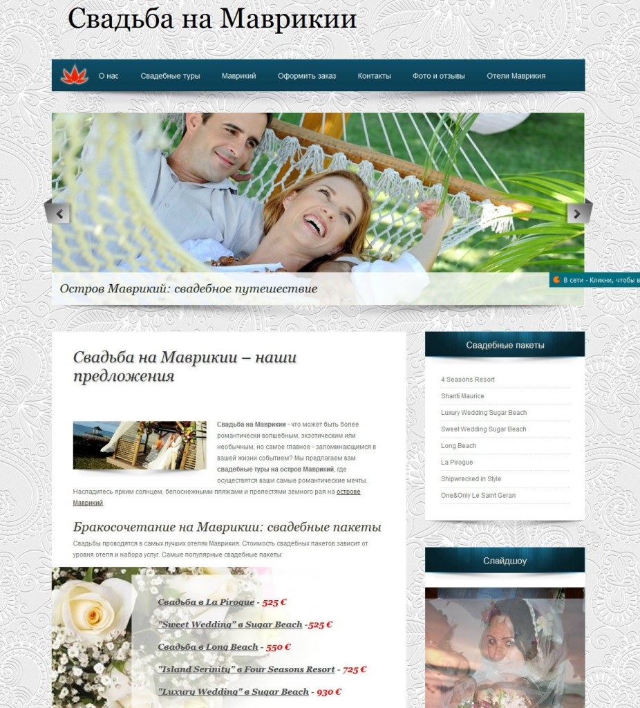 web-site development for Mauritius wedding operator